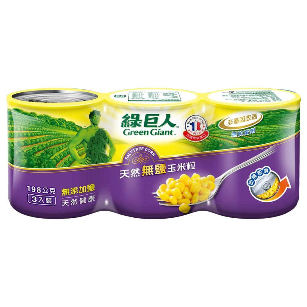 綠巨人 無鹽玉米粒 198G*3/組