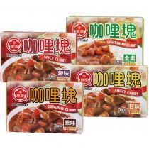 牛頭牌咖哩塊(原味/辣味/甘味/素食)